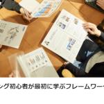 マーケティング初心者が最初に学ぶフレームワーク13選 【暗記用 】