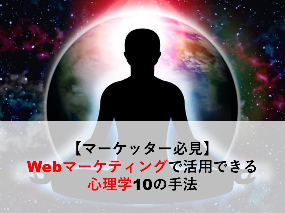 【マーケッター必見】Webマーケティングで活用できる心理学10の手法