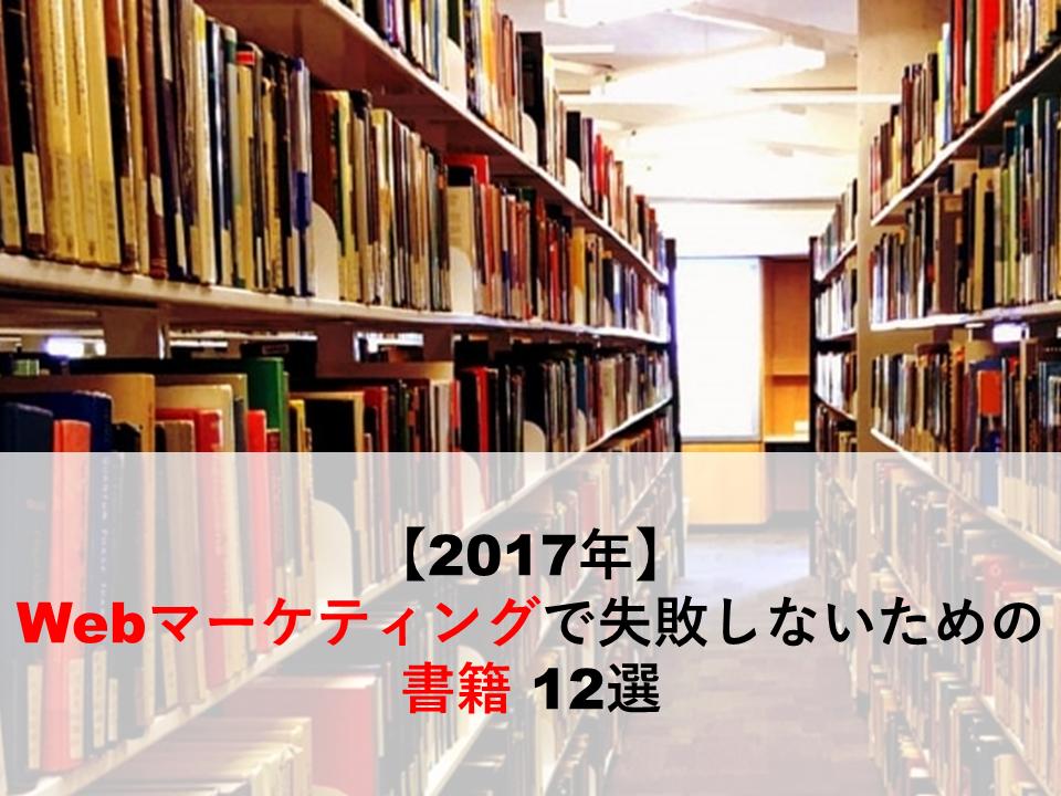【2018年】Webマーケティングで失敗しないための 書籍 12選
