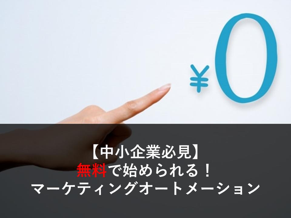 【中小企業必見】無料で始められる!マーケティングオートメーション