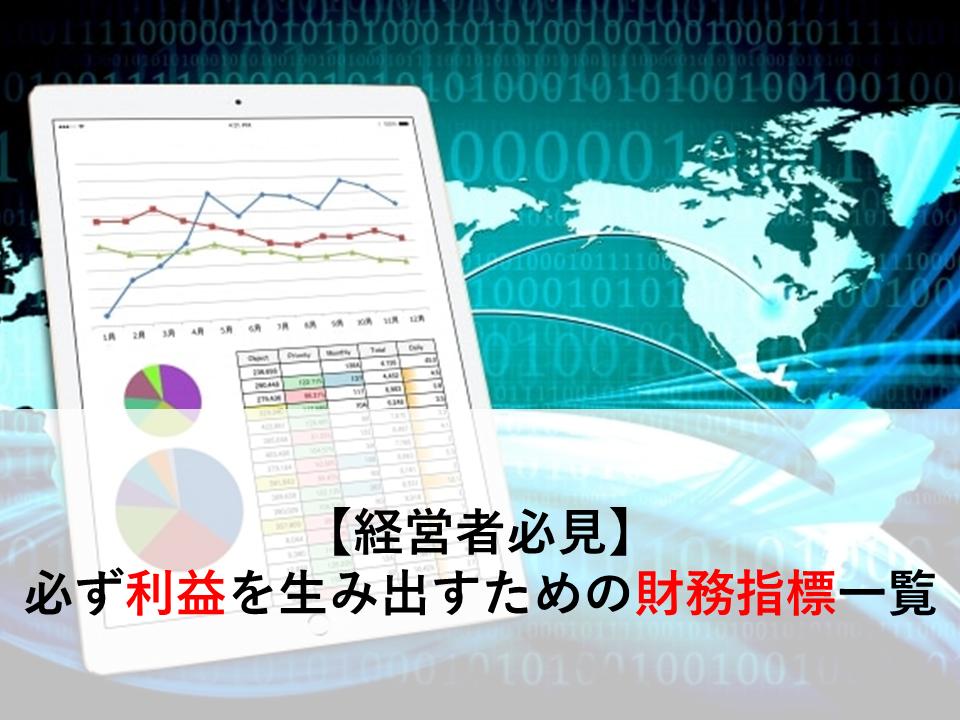 【経営者必見!】利益を生み出す財務指標!
