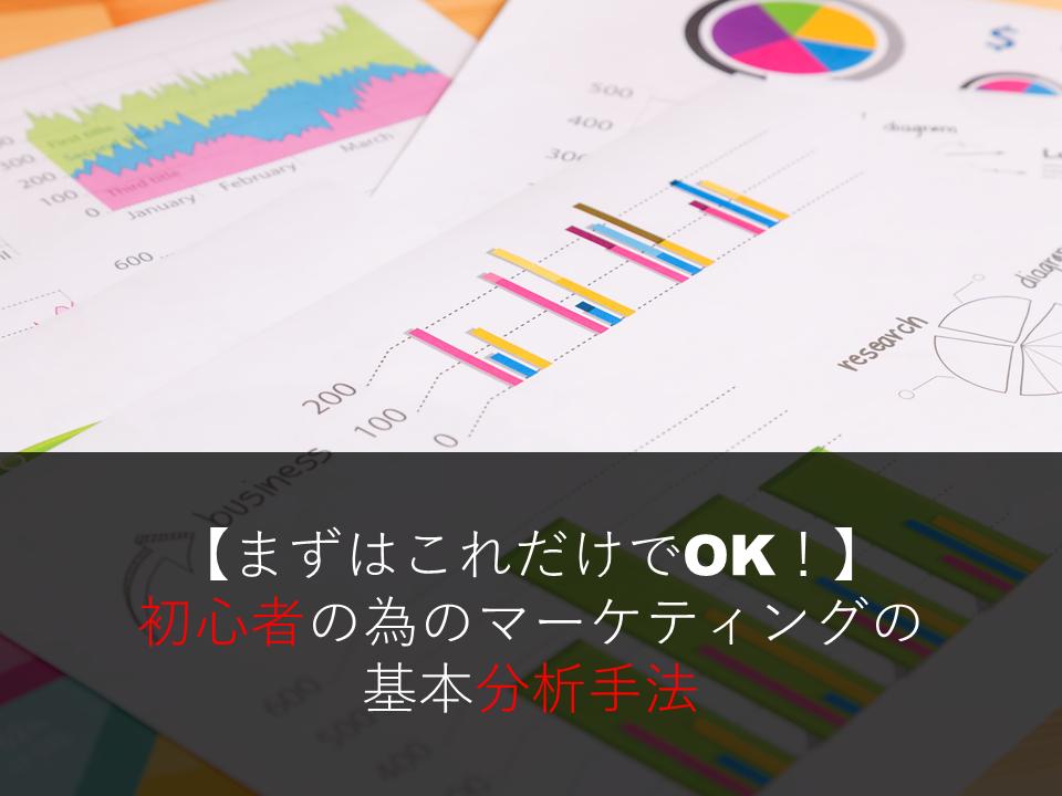 【まずはこれだけでOK!】初心者のためのマーケティングの基本分析手法