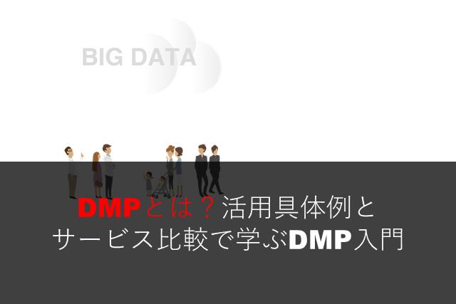 DMPとは?活用具体例とサービス比較で学ぶDMP入門