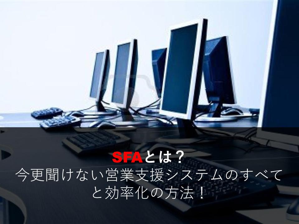 SFAとは?今更聞けない営業支援システムのすべてと効率化の方法!