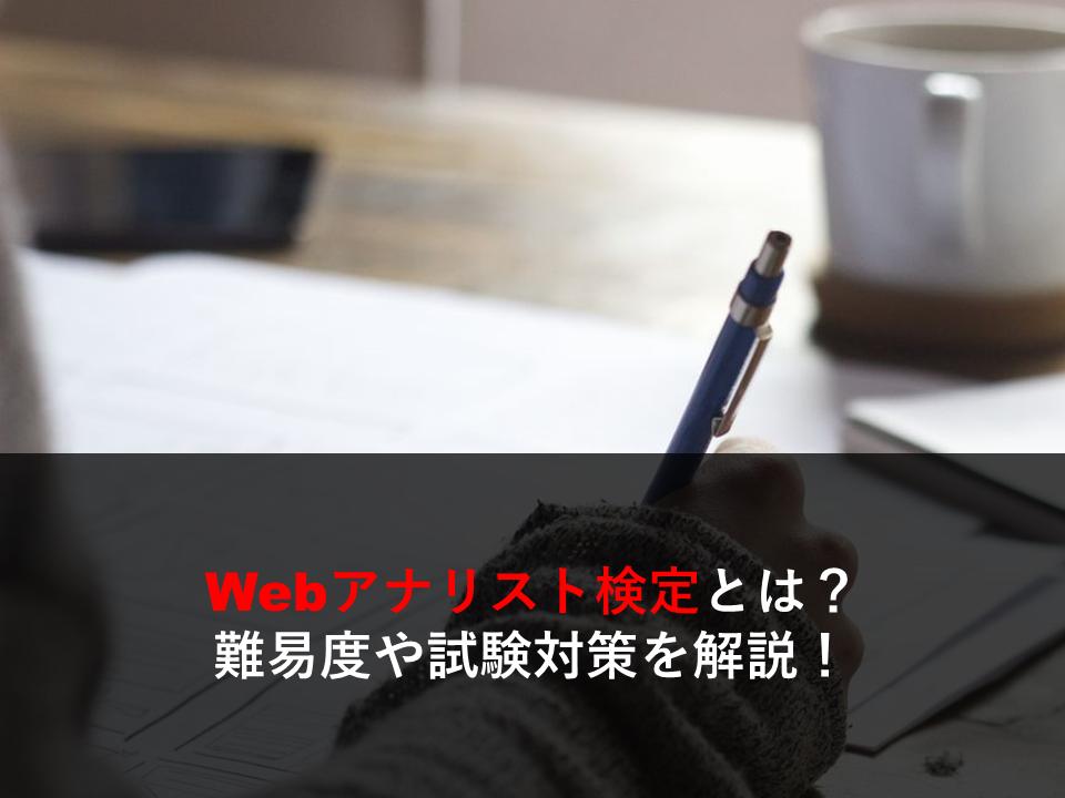Webアナリスト検定とは?難易度や試験対策を解説!