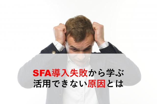 SFA導入失敗から学ぶ活用できない原因とは