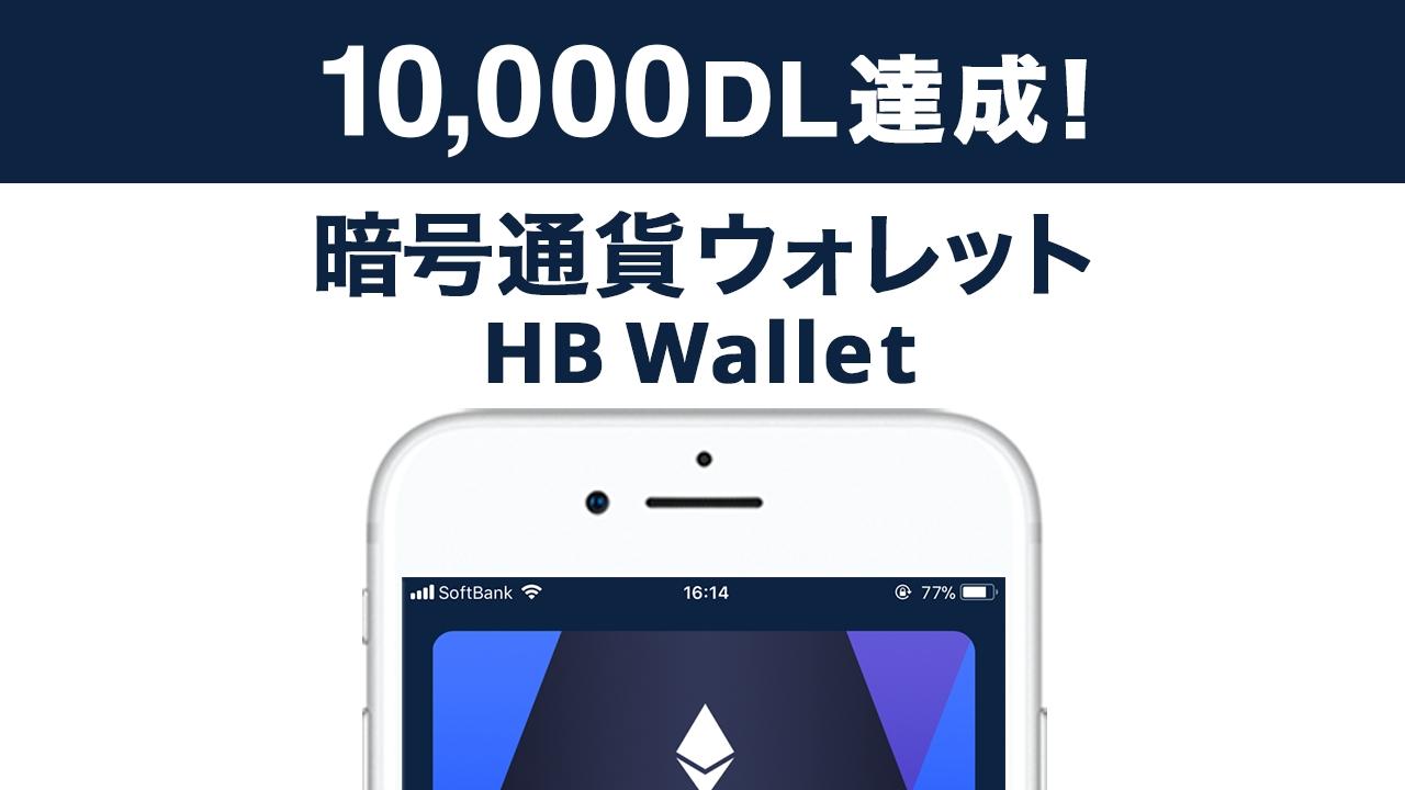 「HB Wallet」ウォレットを管理できるアプリが1万ダウンロードを達成
