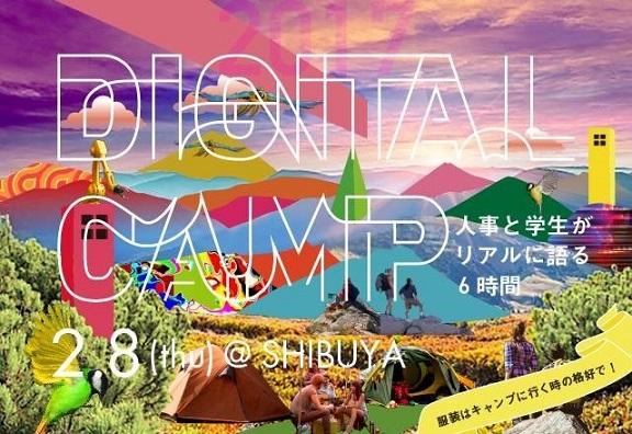 DIGITAL CAMP|デジタル系成長企業5社の人事採用担当者が共催する新卒採用イベント