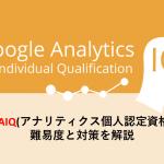 GAIQ(Googleアナリティクス個人認定資格)の難易度と対策を解説