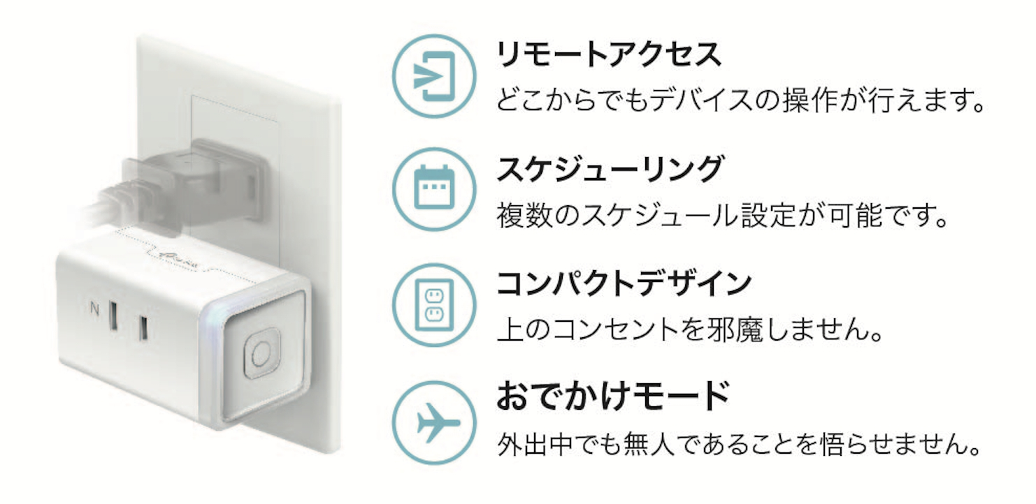HS105|リモートアクセスと音声コントロールに対応したWi-Fiプラグ販売