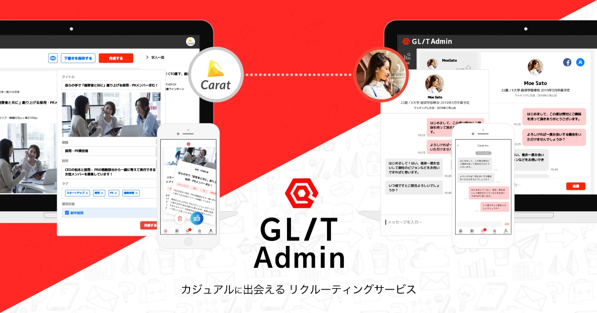 AI求人アプリ「GLIT」が企業向けに正式版を提供開始