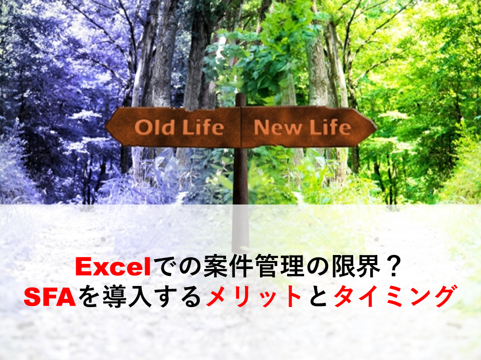 Excelでの案件管理の限界?SFAを導入するメリットとタイミング
