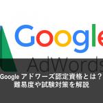 Google AdWords認定資格とは?難易度や試験対策を解説