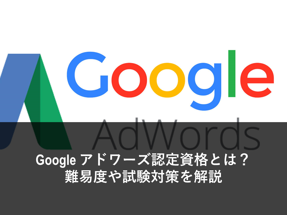 Google AdWords認定資格とは?難易度や試験対策を解説