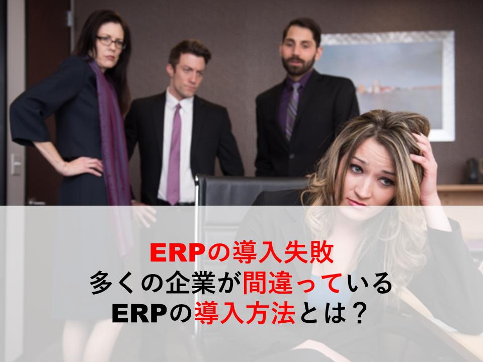 ERPの導入失敗|多くの企業が間違っているERPの導入方法とは?