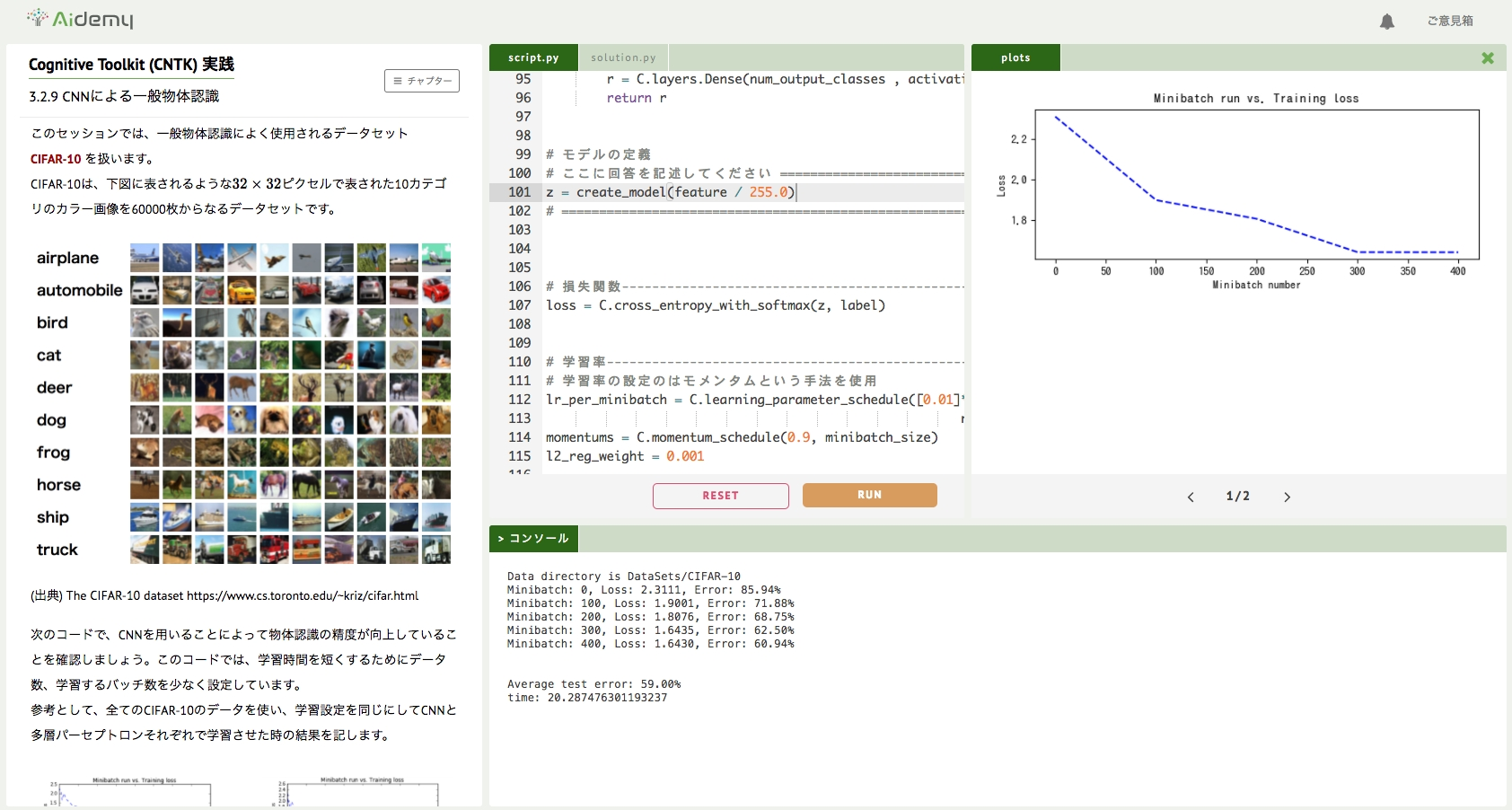 AIプログラミング学習サービスAidemy 日本マイクロソフトとのコラボレーションで「Cognitive Toolkit (CNTK)」講座を無料で新規リリース