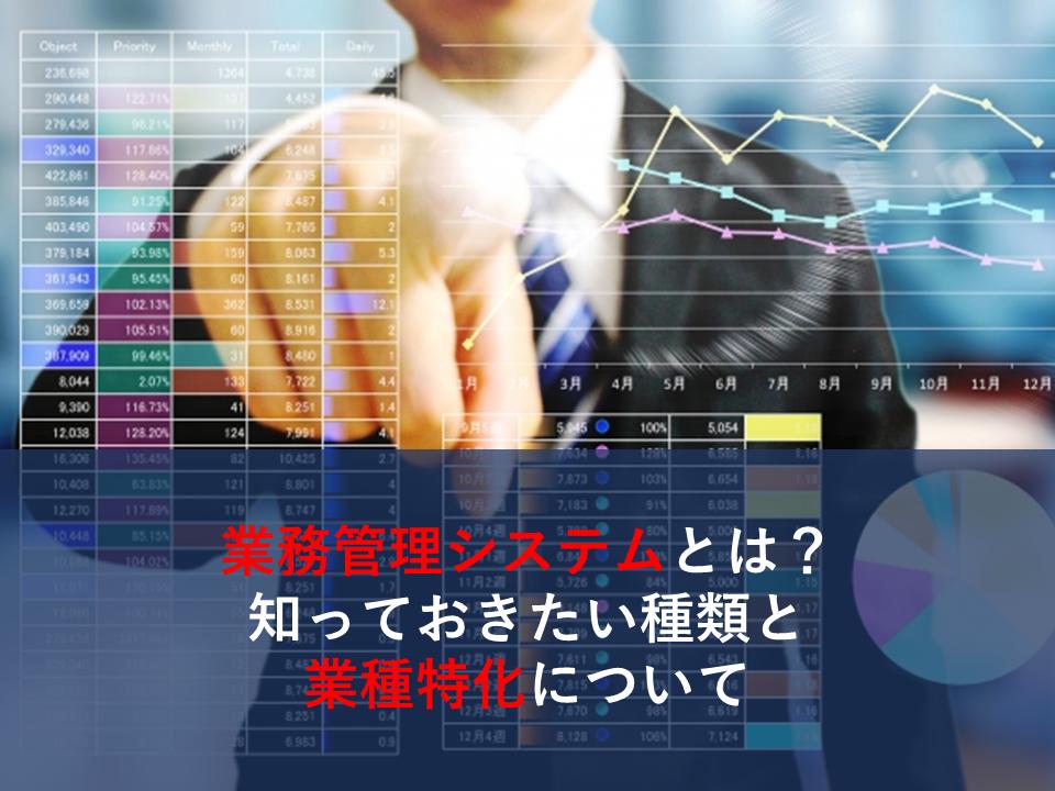 業務管理システムとは?知っておきたい種類と業種特化について