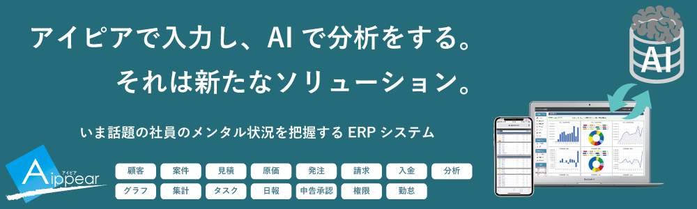 SFA・ERP検討の方必見。AIを活用してメンタル管理ができるクラウドシステムアイピア