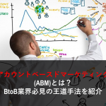 BtoB アカウントベースドマーケティング