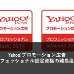 Yahoo!プロモーション広告プロフェッショナル認定資格の難易度は?