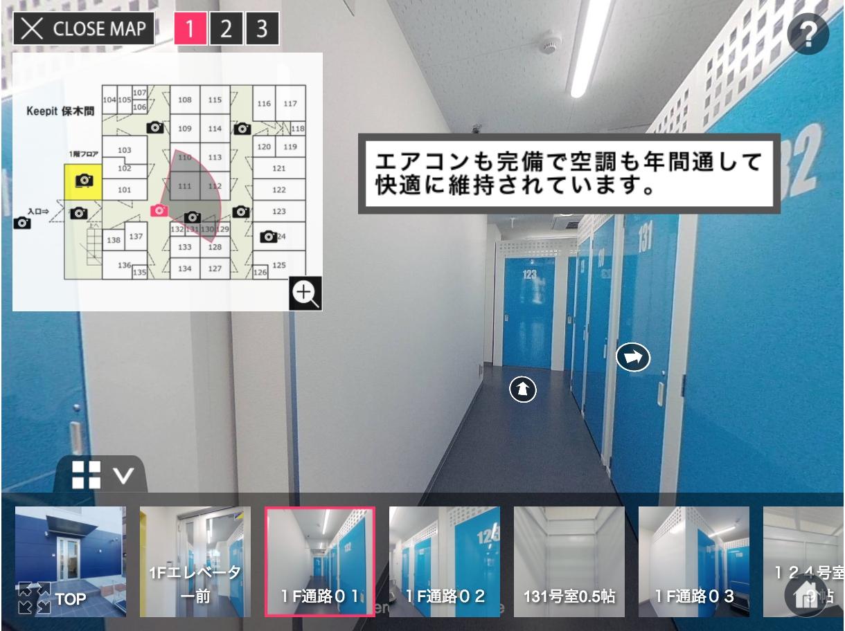 どこでもかんたんVRの3D Styleeがトランクルームにおける360度VR実証事業開始