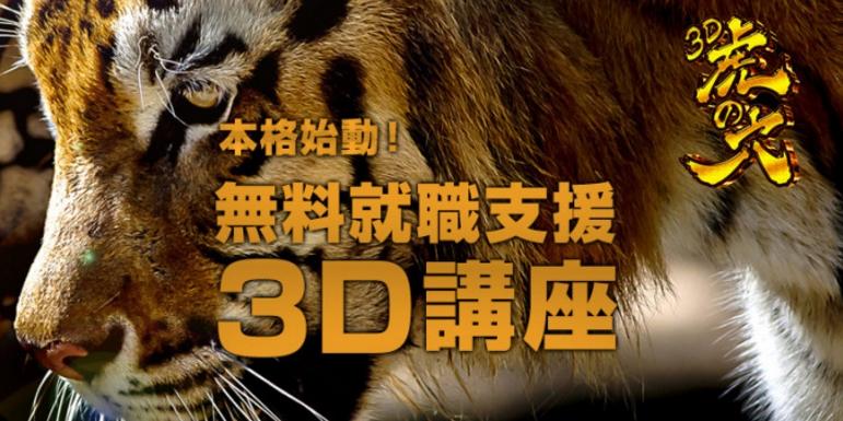 未経験者の就業決定が続出! 無料就職支援3DCG講座「3D虎の穴」説明会を開催