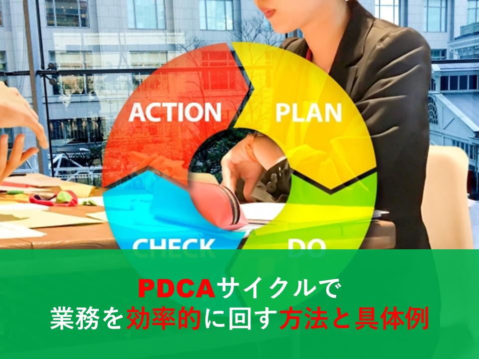 PDCAサイクルで業務を効率的に回す方法と具体例