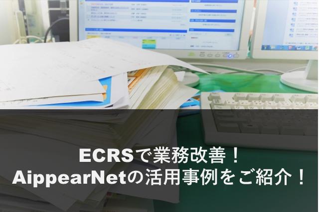 ECRSで業務改善!AippearNetの活用事例をご紹介!