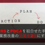 ECRSとPDCAを組合せた手法で、業務改善の効果を2倍にする