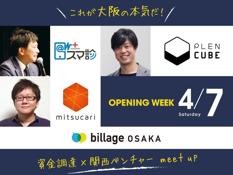 billage OSAKA オープニングイベント「資金調達×関西ベンチャー」登壇者決定&参加者募集開始!mitsucari、スマ診、PLEN Cube登場