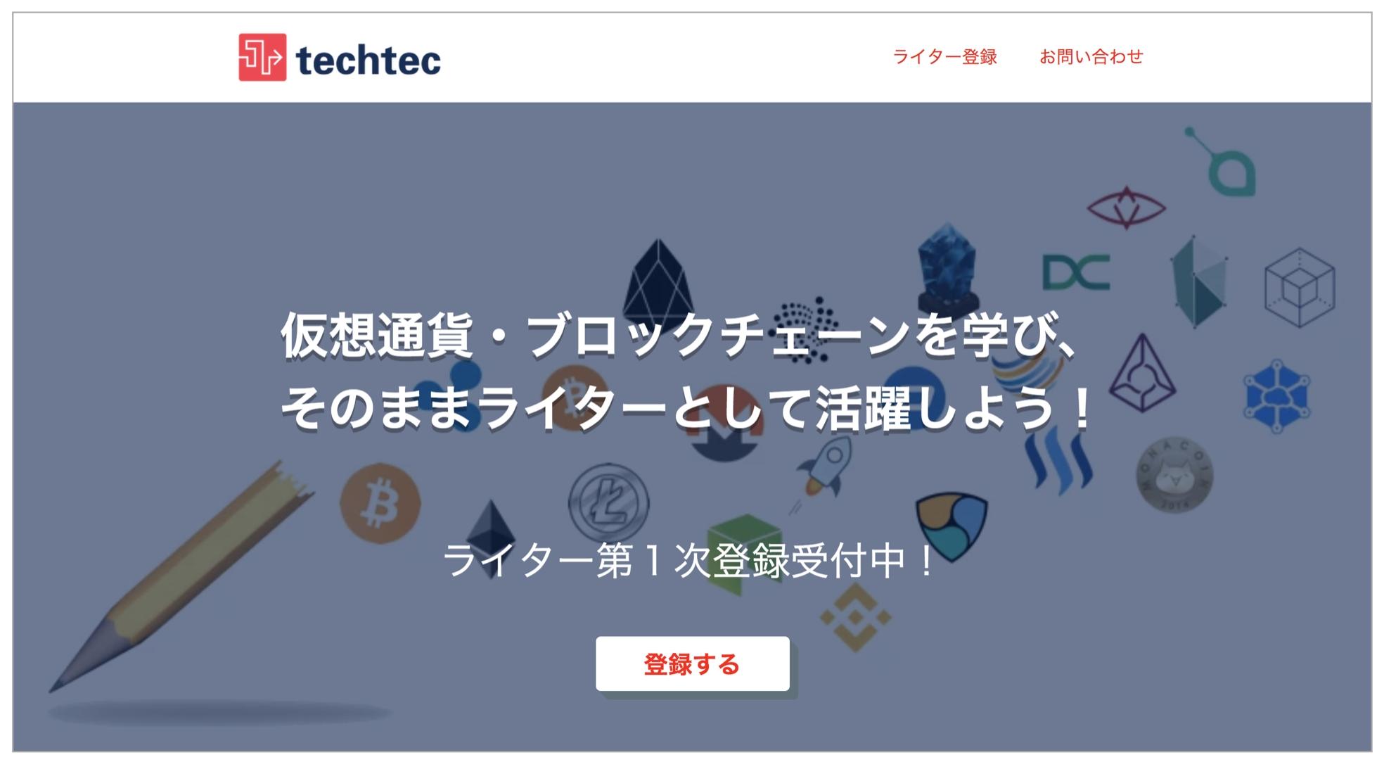 仮想通貨・ブロックチェーン業界に特化したライター登録サービスが登場!「techtec」が第一次ライターの無料登録受付をスタート。学習プログラムも同時提供 #仮想通貨ライター