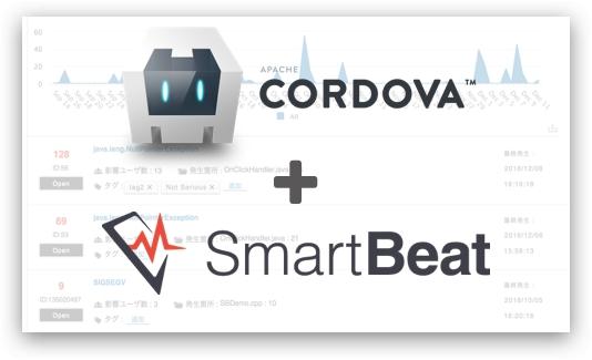 スマートフォン開発フレームワーク「Apache Cordova」にアプリのエラー検知・分析ツール「SmartBeat」が対応
