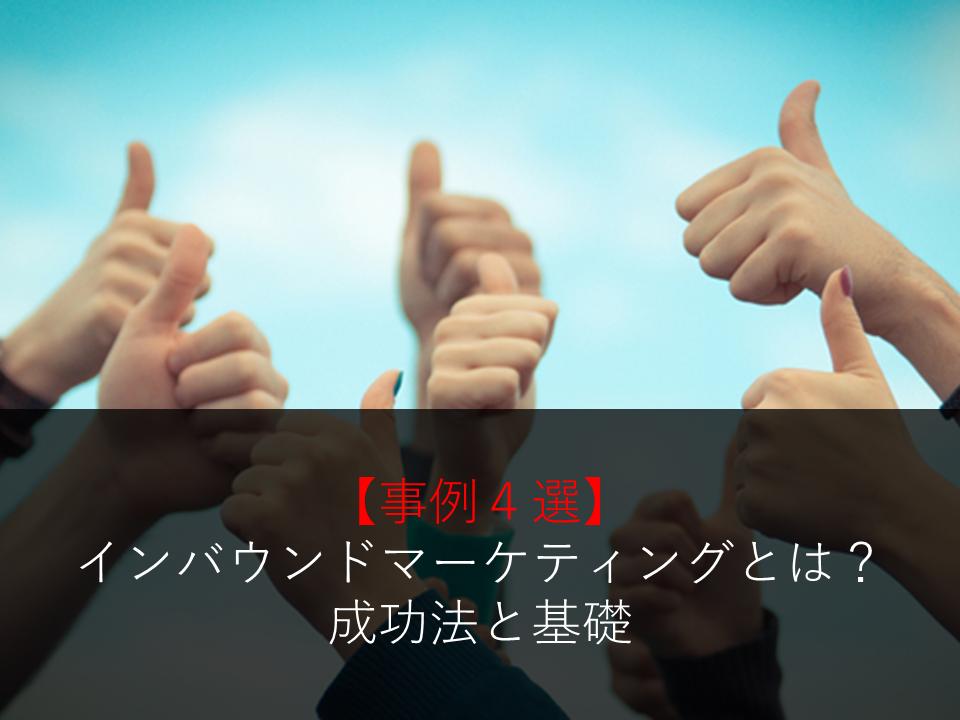 【事例5選】インバウンドマーケティングとは?成功法と基礎
