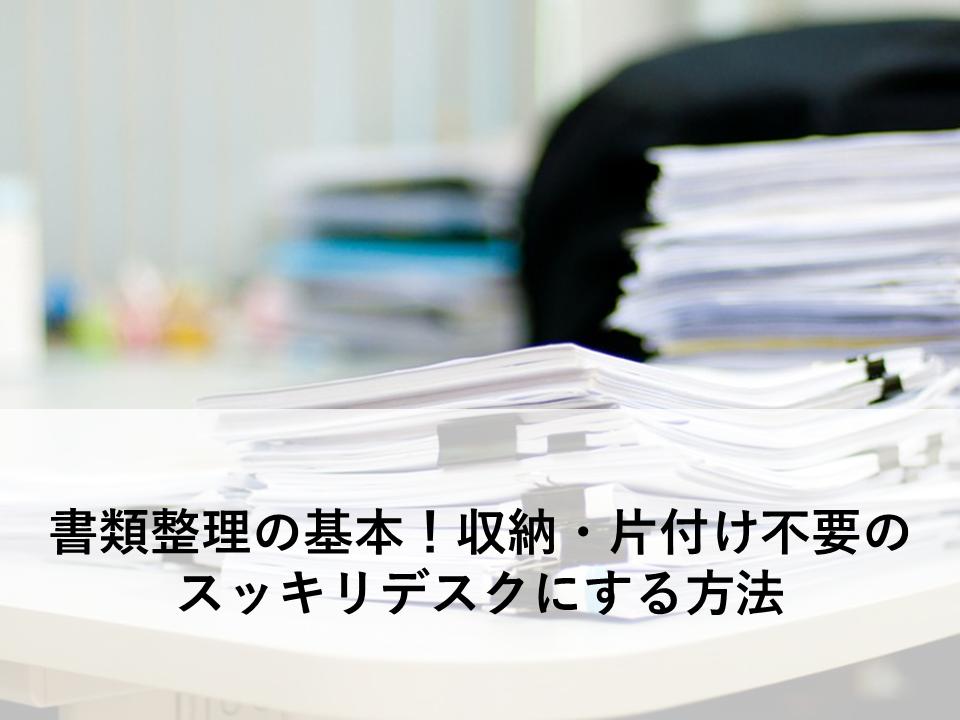 書類整理の基本!収納・片付け不要のスッキリデスクにする方法