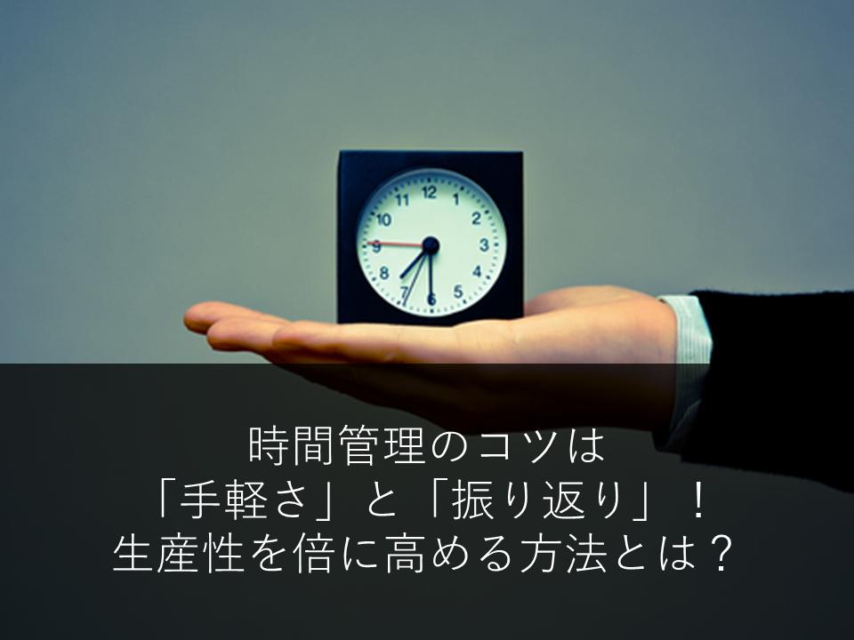 時間管理のコツは「手軽さ」と「振り返り」!生産性を倍に高める方法とは?