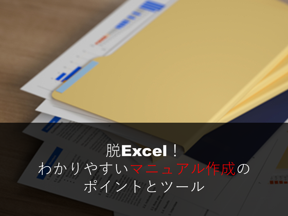 脱Excel!わかりやすいマニュアル作成のポイントとツール