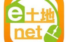 基幹システム 土地net