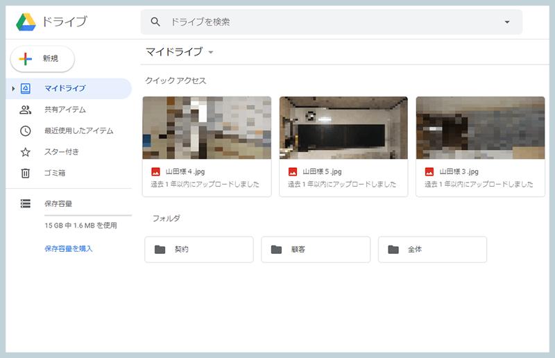 書類管理画面