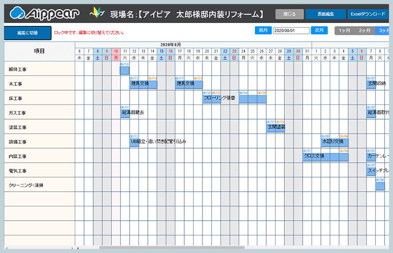 工程管理画面