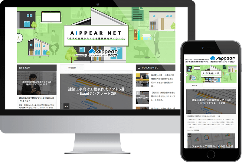 AIPPEAR NETのサイトの画面