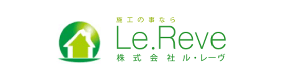 株式会社Le・Reve様
