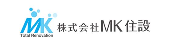 株式会社MK住設様
