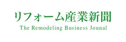 リフォーム産業新聞 ロゴ
