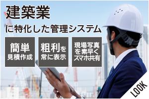 現場が使いたくなる業務基幹システム【アイピア】