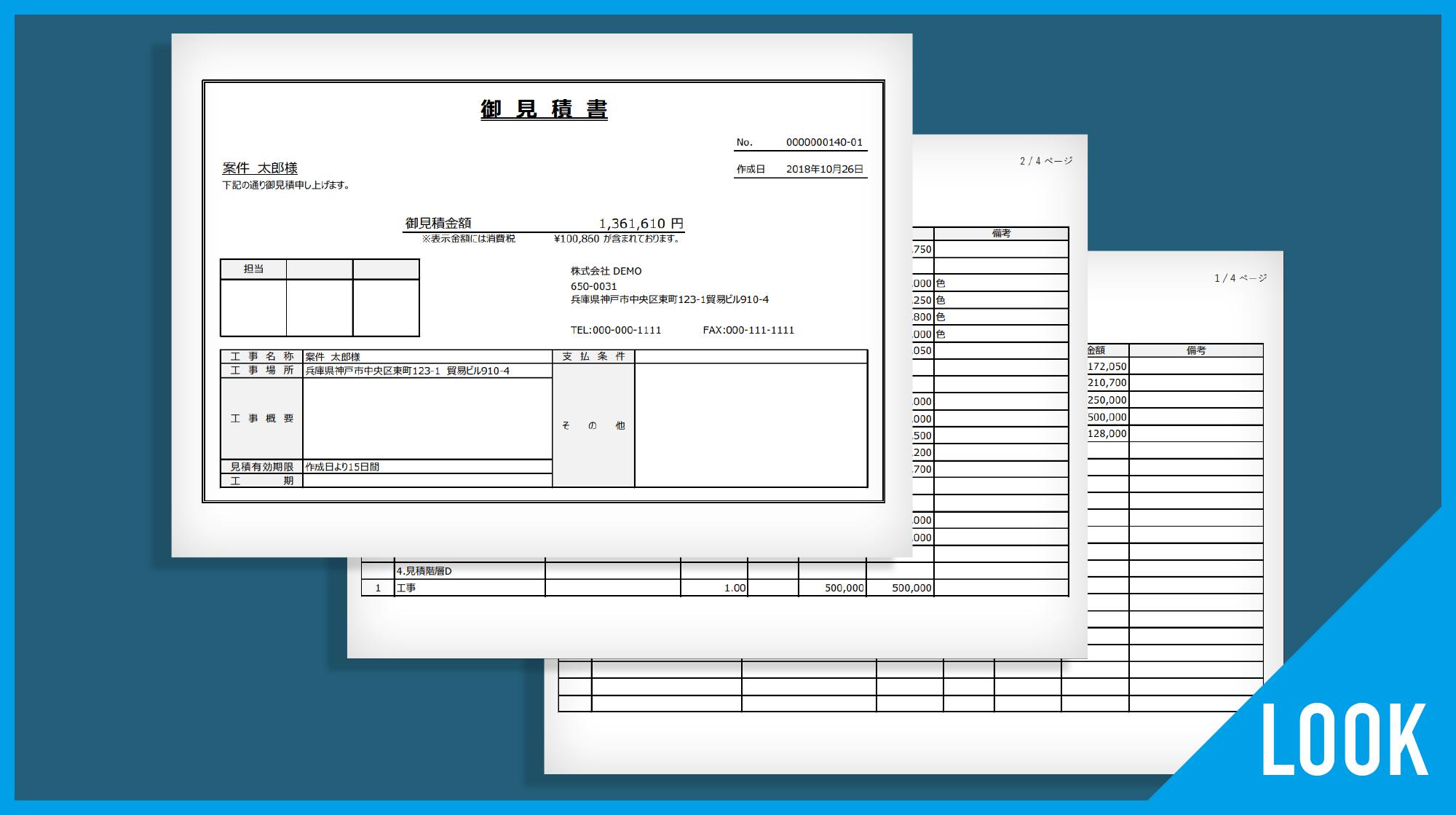 建築 リフォーム 工務店 見積 積算 システム クラウド