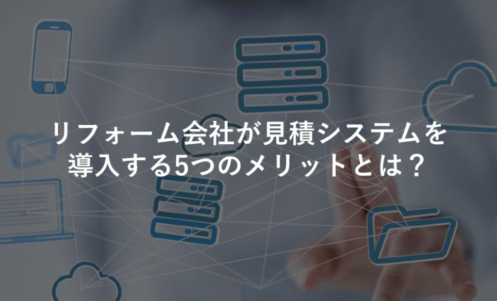 リフォーム会社が見積システムを導入する5つのメリットとは?