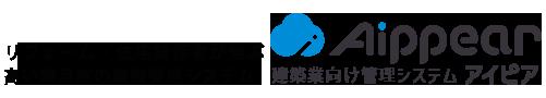 リフォーム・住宅工事関係者が選ぶ高い満足度の業務管理システム 建設業向け管理システム Aippear(アイピア)